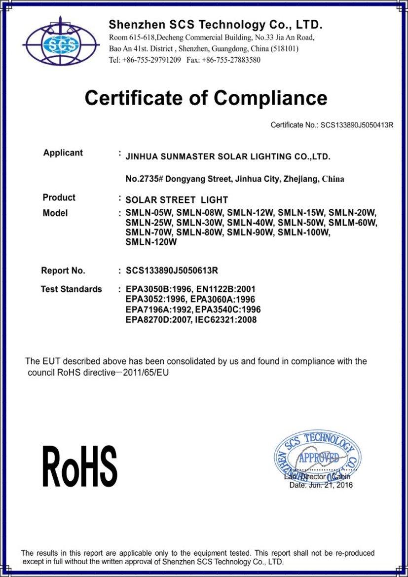 allinone-rohs-2016-5-120W Solar lights certificates